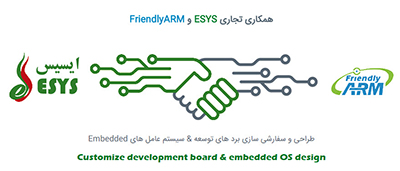 FriendlyARM ESYS